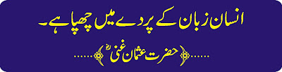 shahadat of hazrat usman(R.A)